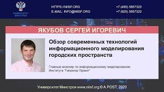 BIM 090 Якубов С.И. Обзор современных технологий информационного моделирования городских пространств