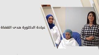 عيادة الدكتورة هدى القضاة