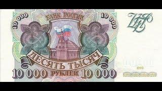 Редкая банкнота 10000 рублей 1993 года и ее реальная цена.