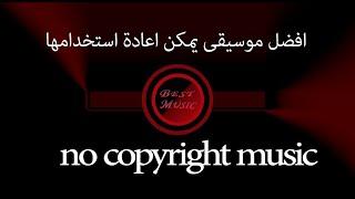 موسيقى هادئة رائعة جداً - موسيقى للتصميم بدون حقوق
