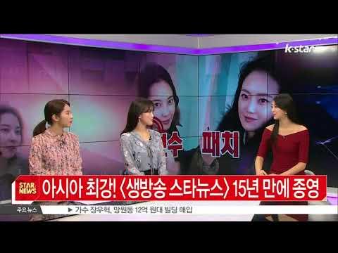 [생방송 스타뉴스], 15년 만에 종영 '더 좋은 모습으로 인사 드릴 것'