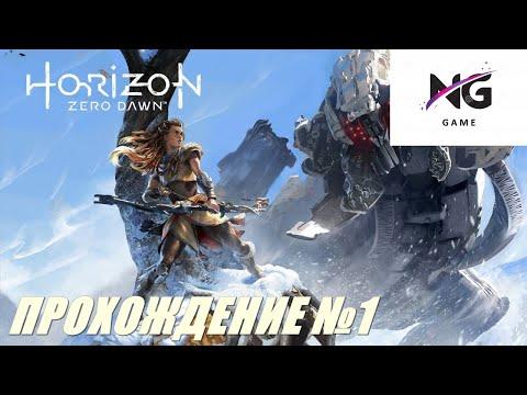 Horizon Zero Dawn ( ПК ) Прохождение №1 Начало истории Элой