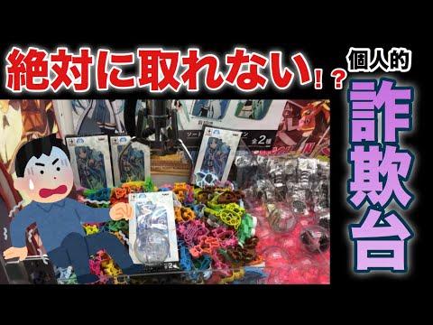 【UFOキャッチャー】絶対取れない!?個人的詐欺台をまとめてみました。Japanese fraud claw machine (UFOキャッチャー・クレーンゲーム・ユーフォーキャッチャー・詐欺)
