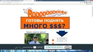 ADVADS.NET Заработок без вложений  на просмотре Видео и Рекламы