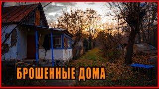 Заброшенная деревня покинутые дома