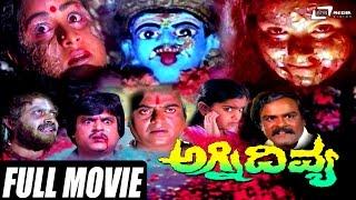 Agni Divya – ಅಗ್ನಿದಿವ್ಯ| Kannada Full HD Movie | FEAT. Jai Jagadish, Sundar Krishna Urs, Bhavya