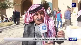 وقفة احتجاجية في الكرك - (1-2-2019)