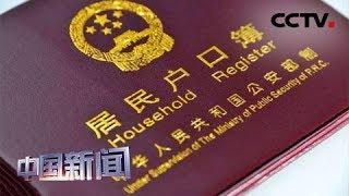[中国新闻] 北京2019年度积分落户指标审核结果可查 有异议可申诉 | CCTV中文国际