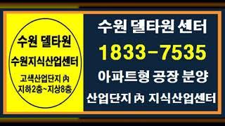 수원델타원 지식산업센터 1833-7535