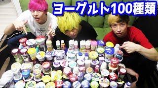 ヨーグルト1万円分食べれるだけ食べて帰ります