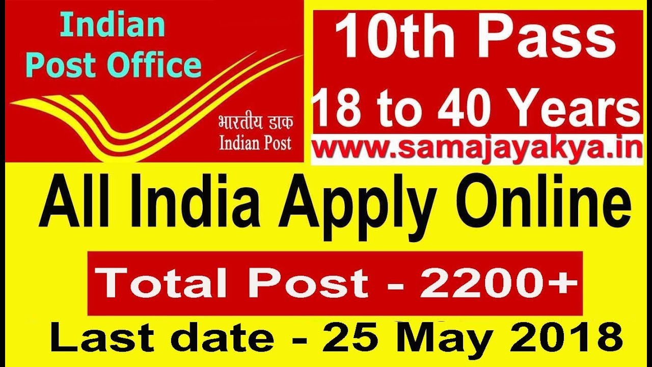 online application for post office job 2018