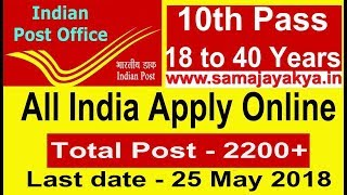 Apply Online 2280 Vacancy 10th Pass, Latest Govt Job Indian Post Office 2018, Ap Circle recruitment