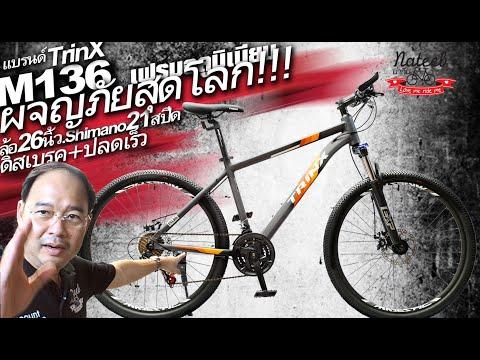 (ราคา5,000บาท)จักรยานเสือภูเขา TRINX M136 เฟรมอลู วงล้อ 26 นิ้ว เกียร์ 21 สปีด โช้คหน้า, TRINX2020