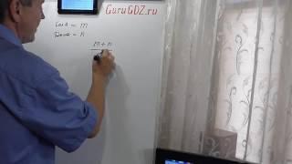 Задача номер 334 по Математике 5 класс Виленкин