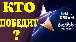 «Евровидение 2019» cамый ожидаемый  конкурс уже стартовал в Израиле!  Кто же победит по прогнозам?