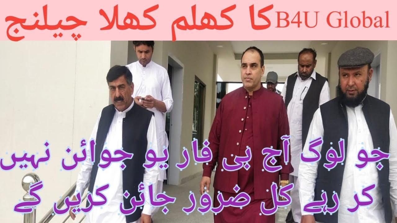 Download B4U Global join kaise kren?  Best online Earning Platform In Pakistan  B4U Trades is the Best