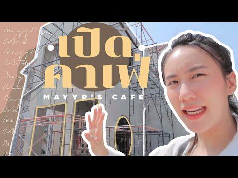 CAFE Vlog ep.1 เปิดตัวคาเฟ่เมอา | MayyR