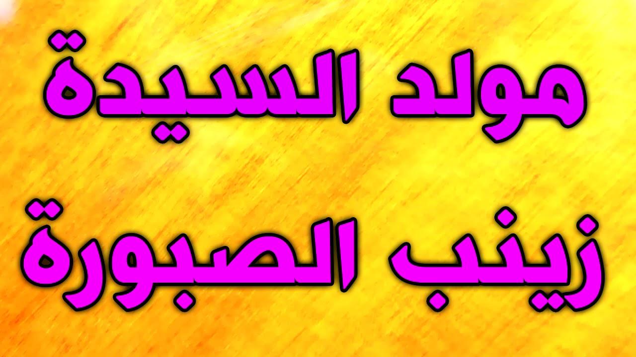 مولد السيدة زينب عليها السلام زينب هالكلمة عظيمة اناشيد و افراح و مواليد و صفكات مولد الحوراء زينب Youtube