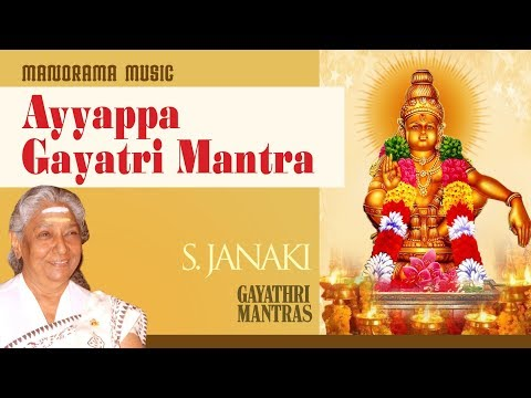 Ayyappa Gayatri Manthra | S Janaki | Sacred Chanting