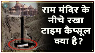 क्या है टाइम कैप्सूल जिसे राम मंदिर के नीचे रखा गया? | Time Capsule | Indira Gandhi | Explained Hind