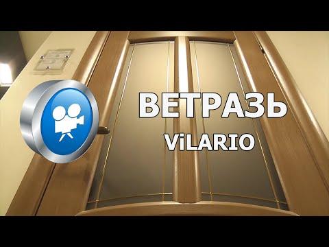 Дверь ВЕТРАЗЬ ♦ ViLario ® Вилейка