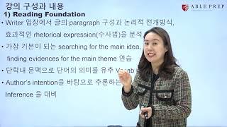 Pre-SAT 특강 - 에이블프렙어학원 크리스틴 리 쌤