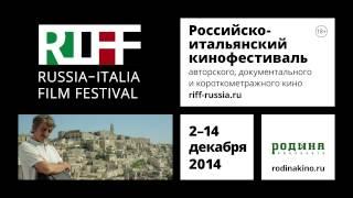 2-11 декабря, Санкт-Петербург: Russia-Italia Film Festival - RIFF