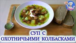 Суп с охотничьими колбасками! Первые блюда! ВКУСНЯШКА