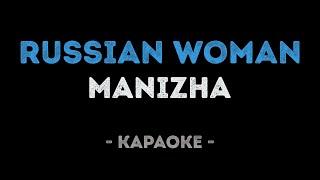 Manizha - Russian Woman (Караоке)