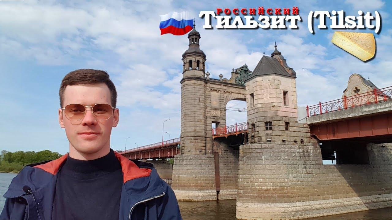 Tilsit (Советск) - Ворота в Европу, какую Россию видят Иностранцы?! Веселая Затея - Советск, Lietuva