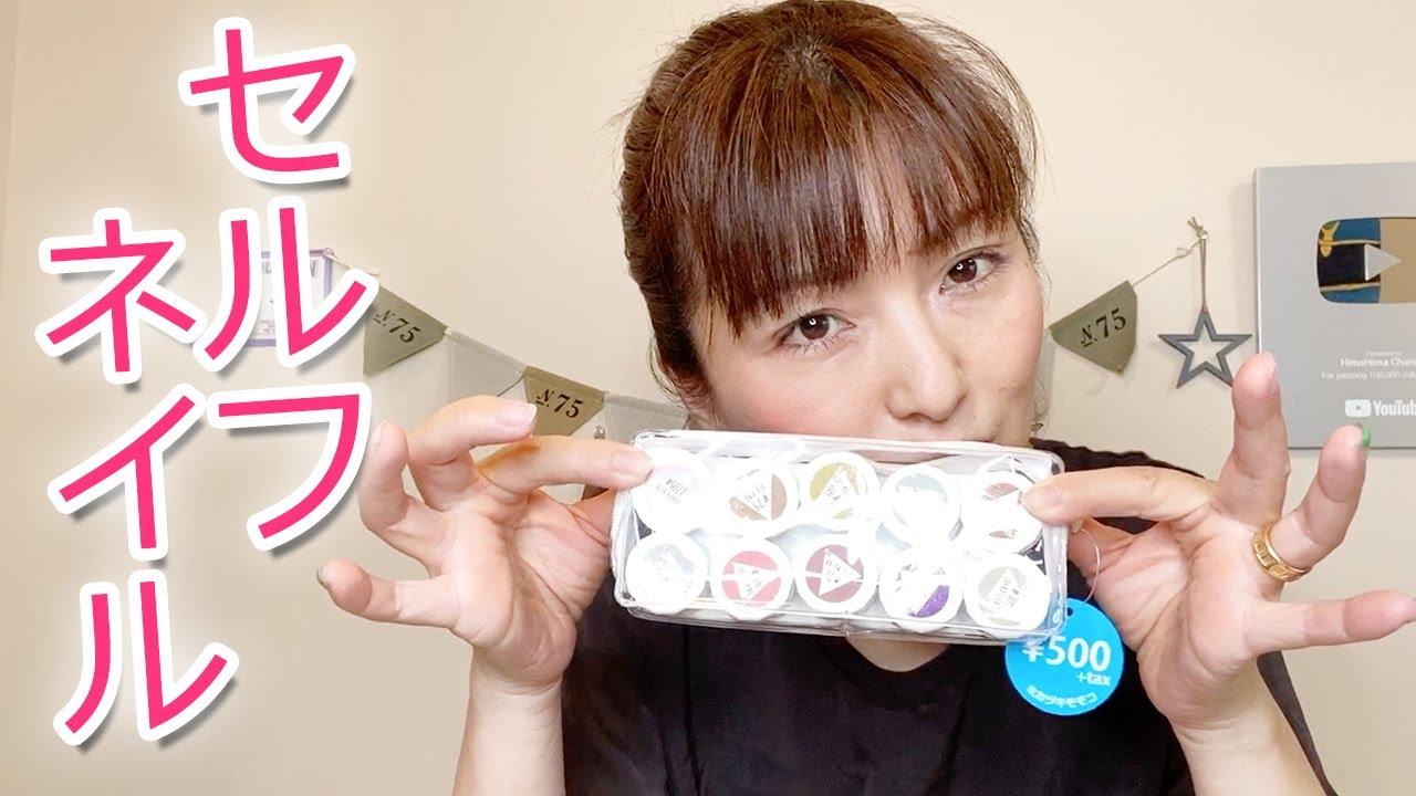 ママの500円セルフネイル♪【ミカヅキモモコ】