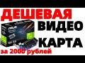 Видеокарта EN210 SILENTDI1GD3V2LP распаковка, установка