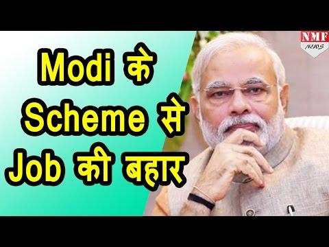 Modi  के scheme से Job  की बहार, 5 Lakh New Job