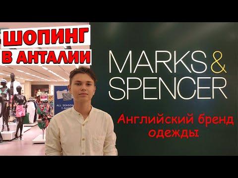 ШОПИНГ В АНТАЛИИ - Английский бренд одежды Marks & Spencer - ТУРЦИЯ