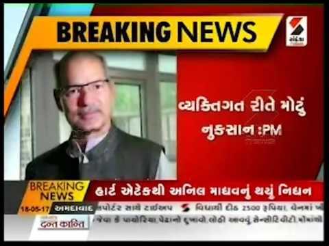 Union environment minister Anil Madhav Dave dies, PM Modi calls it a personal loss