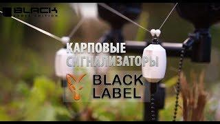 Карповые сигнализаторы FOX Black Label