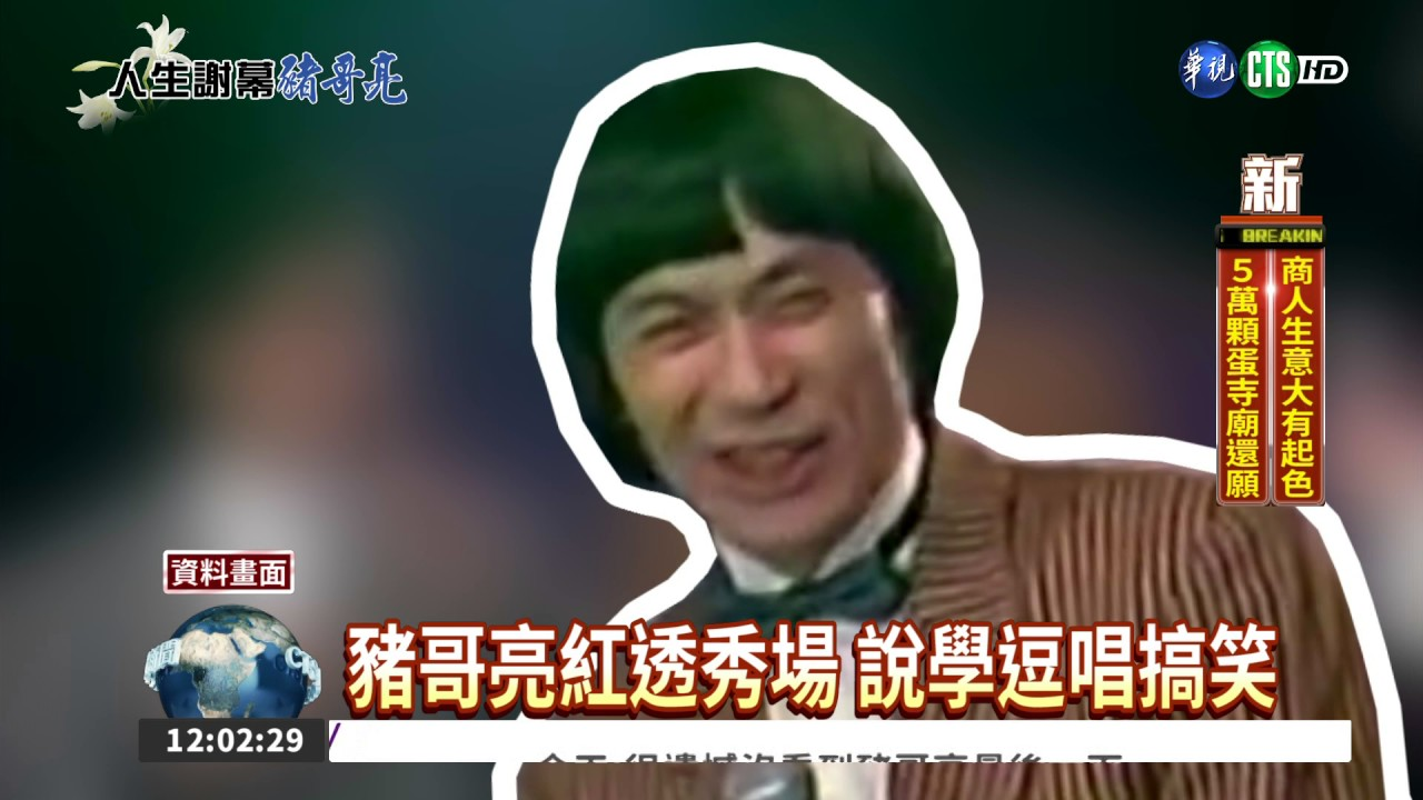 豬哥亮橫跨歌影視界 秀場稱霸 - YouTube