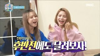 [Preview 따끈예고] 20170225 My Little Television 마이 리틀 텔레비전 - Ep 88