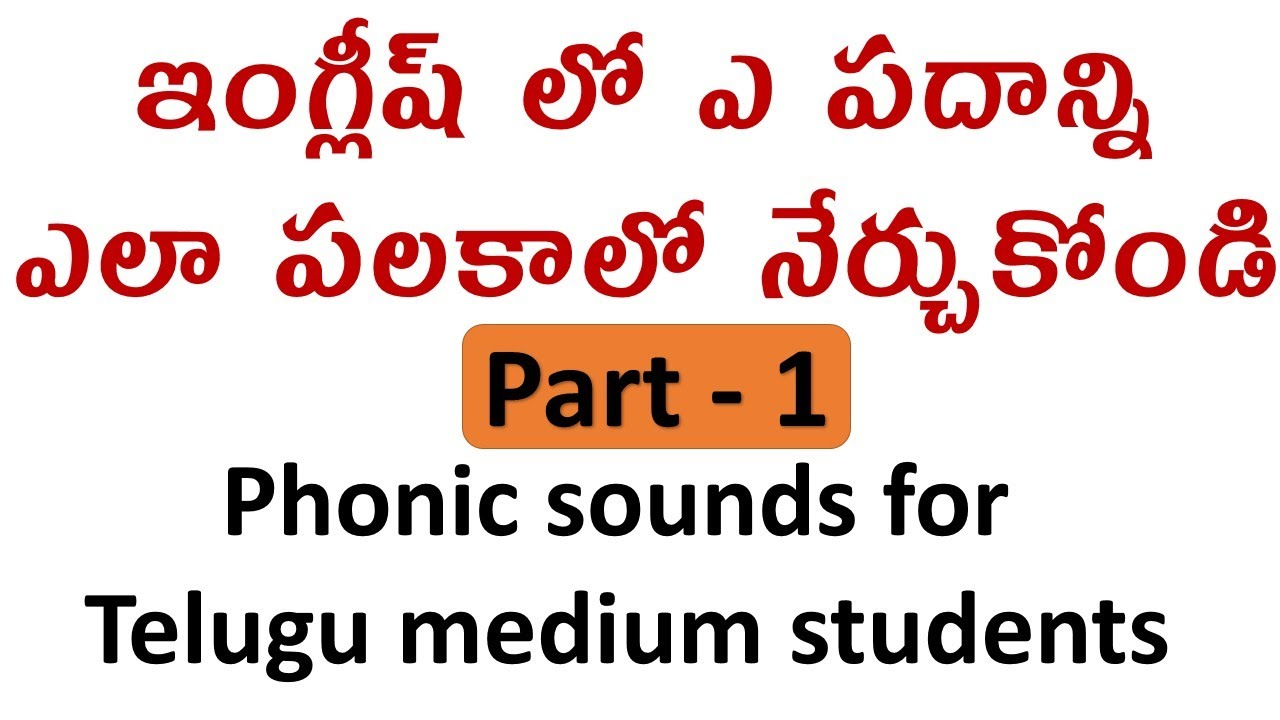 Phonic sounds of English alphabets in Telugu - Part 1