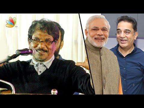 Cinema, Politics, Tamil will make Kamal old soon : Bharathiraja at Film Institute inauguration