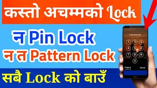 सबै Lock को बाउ | Top & Secret Mobile Screen Lock 2019 | Time Password Best Lock [in Nepali] screenshot 5