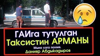 Таксистин АРМАНЫ | Мына сага поэзия. Данияр Абдыкадыров | Акыркы Кабарлар