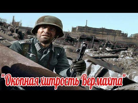 """""""Окопная хитрость Вермахта"""". Почему РККА так и не стала её применять?  военные истории"""