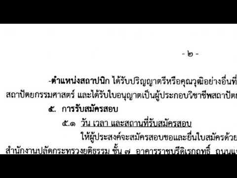 กระทรวงยุติธรรม เปิดรับสมัครสอบพนักงานราชการ 26 ต.ค. -03 พ.ย. 2558  นักจัดการงานทั่วไป,สถาปนิก