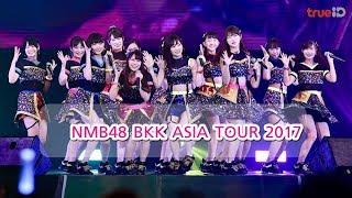 ผ่านไปด้วยดีสำหรับคอนเสิร์ต #NMB48BKKASIATOUR2017 ซึ่งเป็นทัวร์คอนเ...