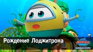 """Марин и его друзья.  """"Рождение Лоджитрона"""".Эпизод-23"""