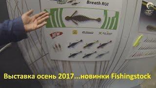 Выставка осень 2017...Fishingstock...bogomaz05