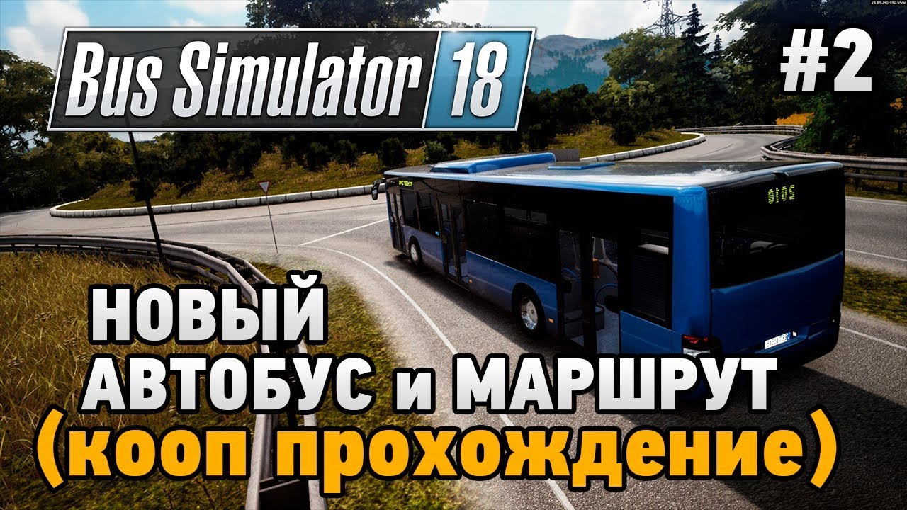 Игры Автобусы