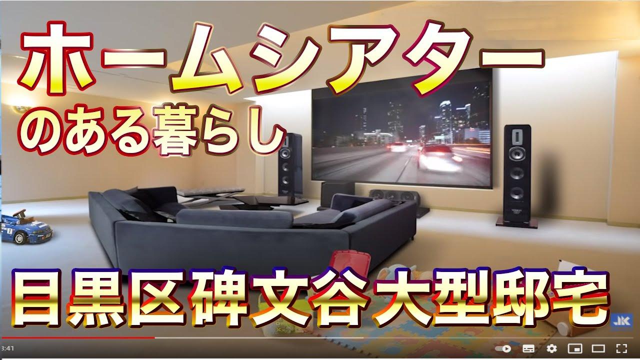 東京高級住宅【目黒区碑文谷】ホームシアターも楽しめる大型邸宅