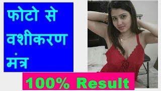 Photo Se Vashikaran   फोटो से वशीकरण मंत्र 100% Result